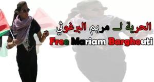 free mariam