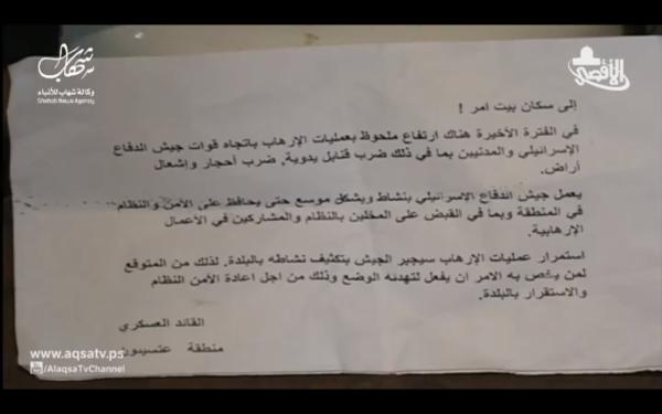Photo taken by Aqsa TV - http://tinyurl.com/kmklbcs