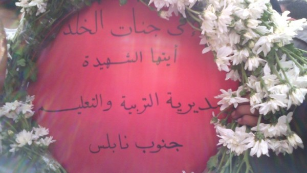 Message from Directorate of Education of South Nablus. 'Gardens of Eternity, Martyrs go to Paradise, Oh, martyr, Reham Dawabshe' Photo credit ISM