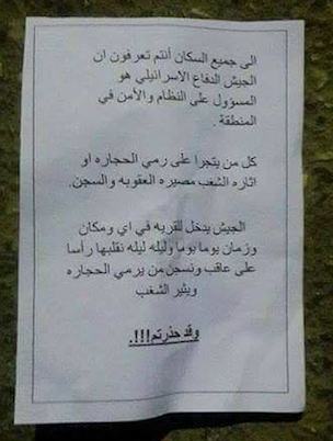 Poster put up in Kafr Al-Deak threatening stone throwers