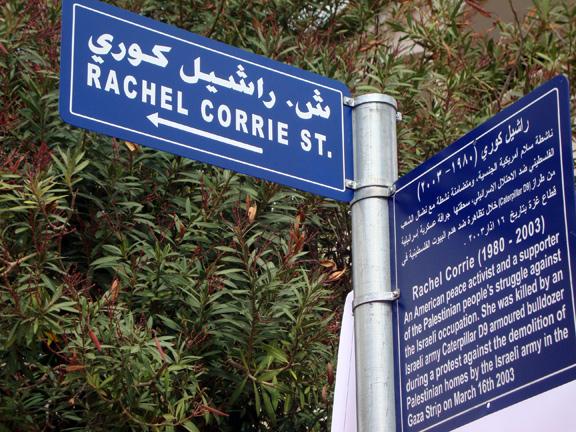 Rachel Corrie St. in Ramallah