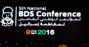 5th BDS Conference