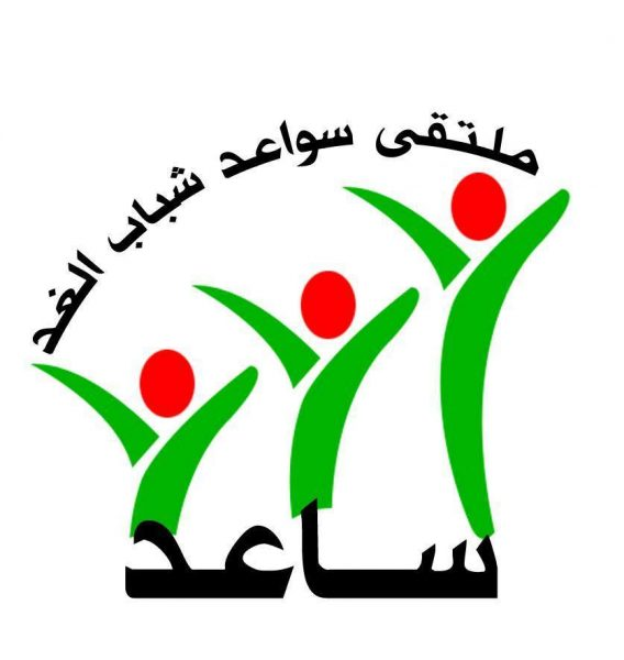 Logo of the youth group Photo credit: Tomorrow's Youth Forum (Moltaqa Sawa'd)