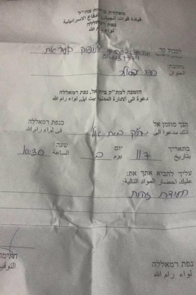 Delivered at 4:00 in the morning, the Israeli document demands that the deceased member of the Be'rat family report for interrogation