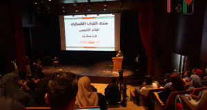 Attendees listening to opening remarks at the starting conference of the Palestinian Youth Forum